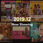 2019年12月公開のインド映画