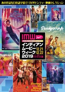 IMWヒンディー映画セレクション