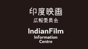 Indianfilm information centre