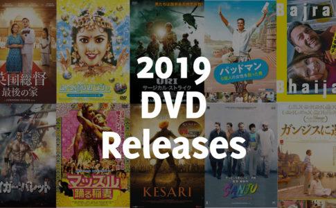 2019DVDリリース