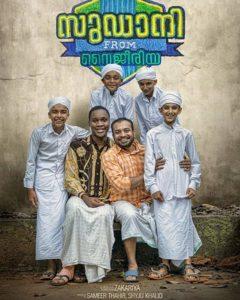 sudanifromnigeria poster