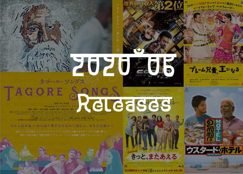 2020年6月のインド映画