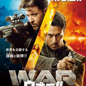 WAR ウォー!!ポスター