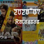 2020年7月のインド映画