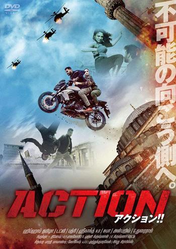 アクション!! DVD
