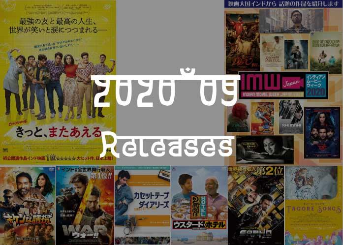 2020年9月のインド映画